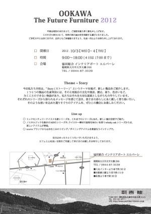 Ookawa2012autumn_dmjpeg